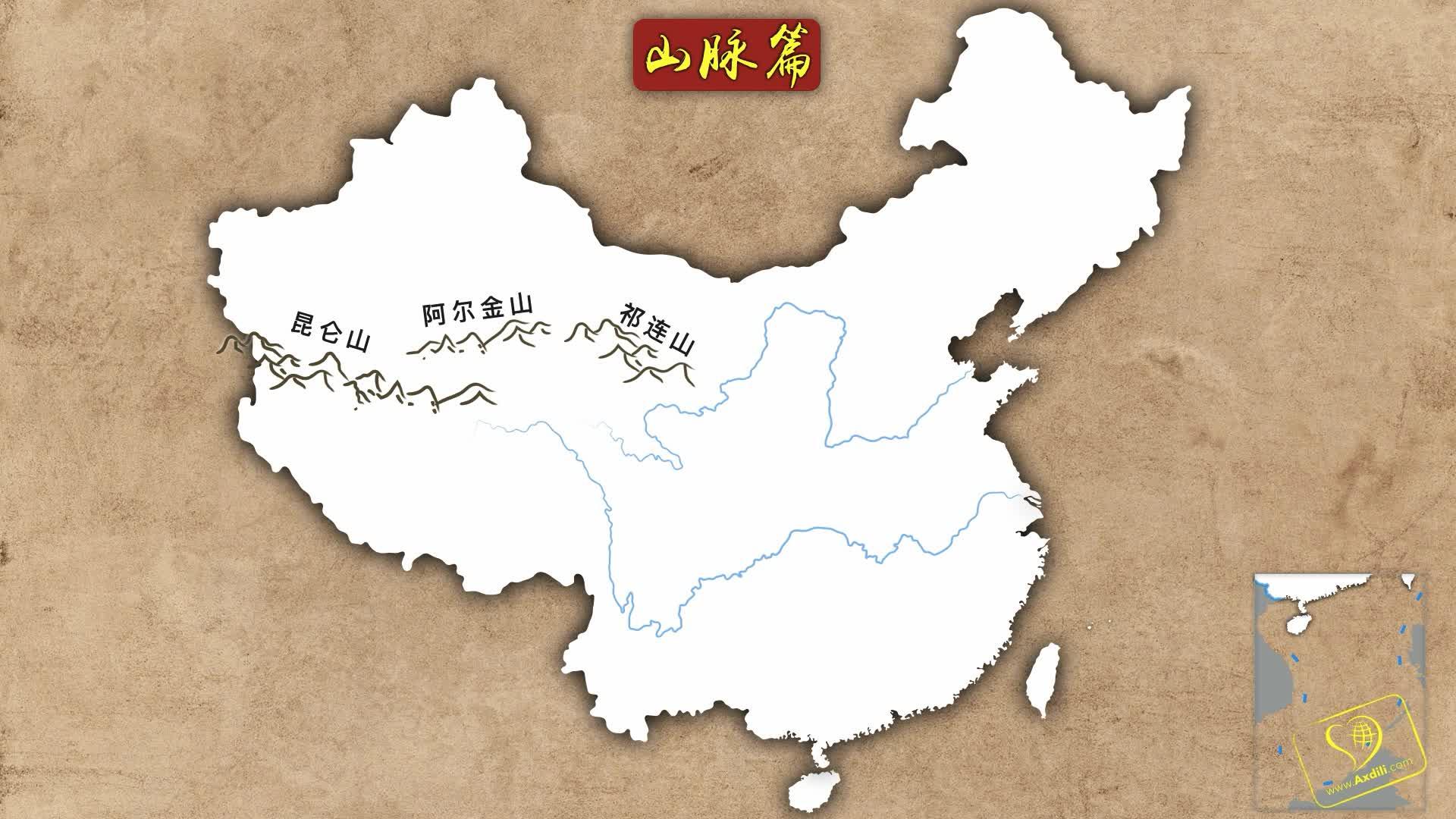 微課 中國地形山脈篇-高中 地理  必修三【愛學地理】視頻