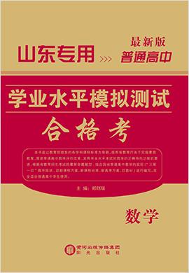 2019-2020学年山东省普通高中数学学业水平模拟测试合格考