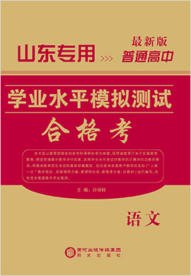 2019-2020学年山东省普通高中语文学业水平模拟测试合格考