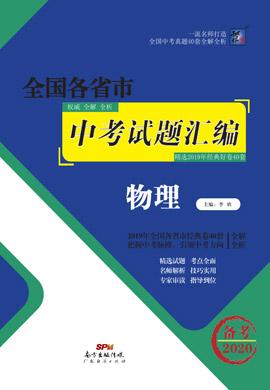 全国近三年中考物理真题汇编及详解(2017-2019年)