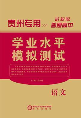 2019-2020学年贵州省普通高中语文学业水平模拟测试