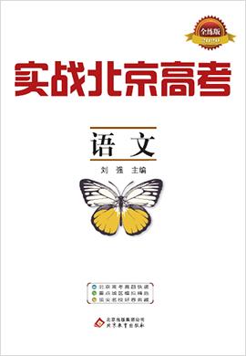 2020高考语文【实战北京高考】全练版