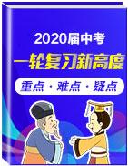 2020年中考历史一轮复习新高度(部编版)