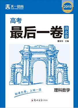 2019年高考理科數學考前最后一卷【天一镕尚·清北卷】預測卷