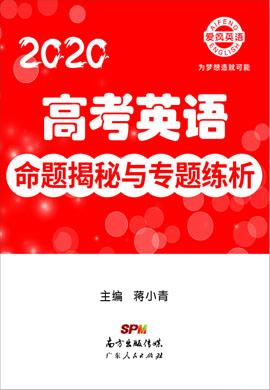 2020高考英语二轮复习【爱疯英语】命题揭秘与专题练析