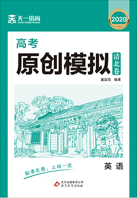 2020高考英語原創模擬卷【天一镕尚·清北卷】