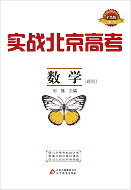 2020高考数学【实战北京高考】全练版