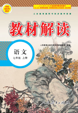 2019-2020学年七年级上册初一语文【教材解读】(人教部编版)