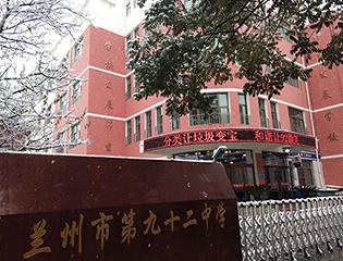 甘肃省兰州市第九十二中学