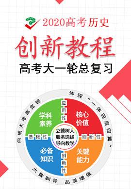 2020高考历史【创新教程】大一轮高考总复习(岳麓版)
