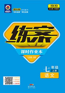 2019-2020学年初中同步练案【导与练】七年级上册初一语文(人教部编版)