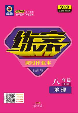 2019-2020学年初中同步练案【导与练】八年级上册初二地理(人教版)