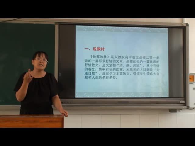 人教版 高中语文必修四 故都的秋-视频说课