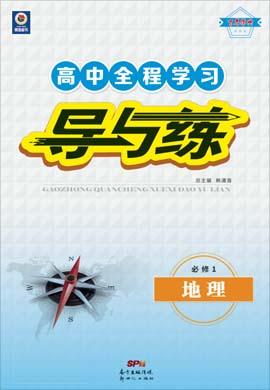 2019-2020學年高中地理必修一【導與練】百年學典全程學習(人教版)