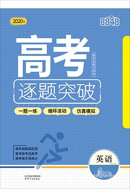 2020高考英语总复习卷【逐题突破】