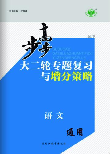 步步高2019版高三语文大二轮专题复习与增分策略(通用)