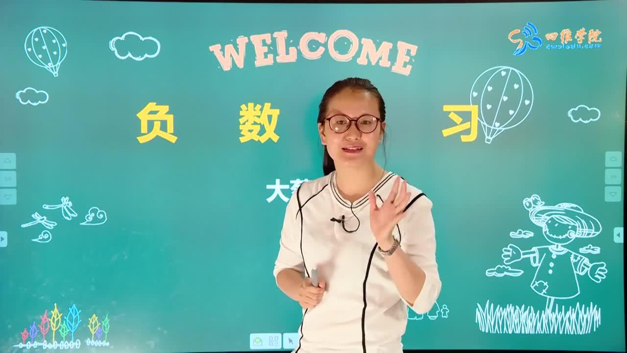 【视频】【微加】新初一数学衔接课微课 2 负数练习