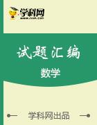 北京市12區2019屆高三第一次模擬(3、4月)數學理試題分類匯編