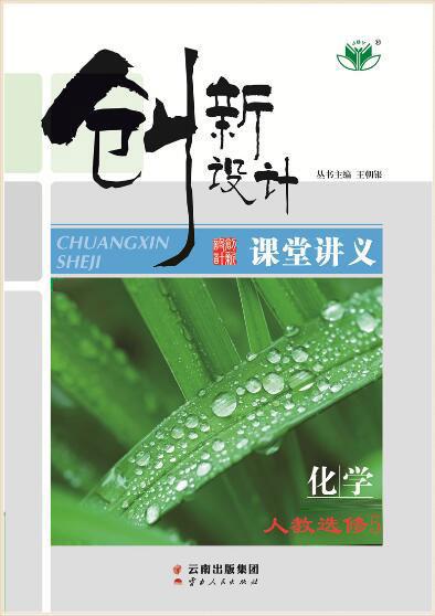 【创新设计】2019版同步课堂讲义化学(人教选修5)