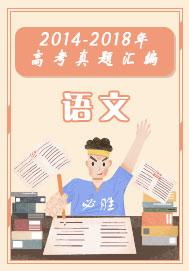 2014-2018年高考真题汇编-语文