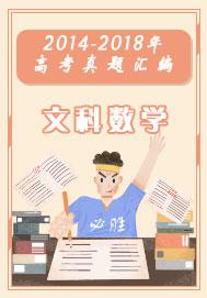 2014-2018年高考真题汇编-文科数学