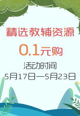 精选教辅资源0.1元购(5与17日至5月23日)