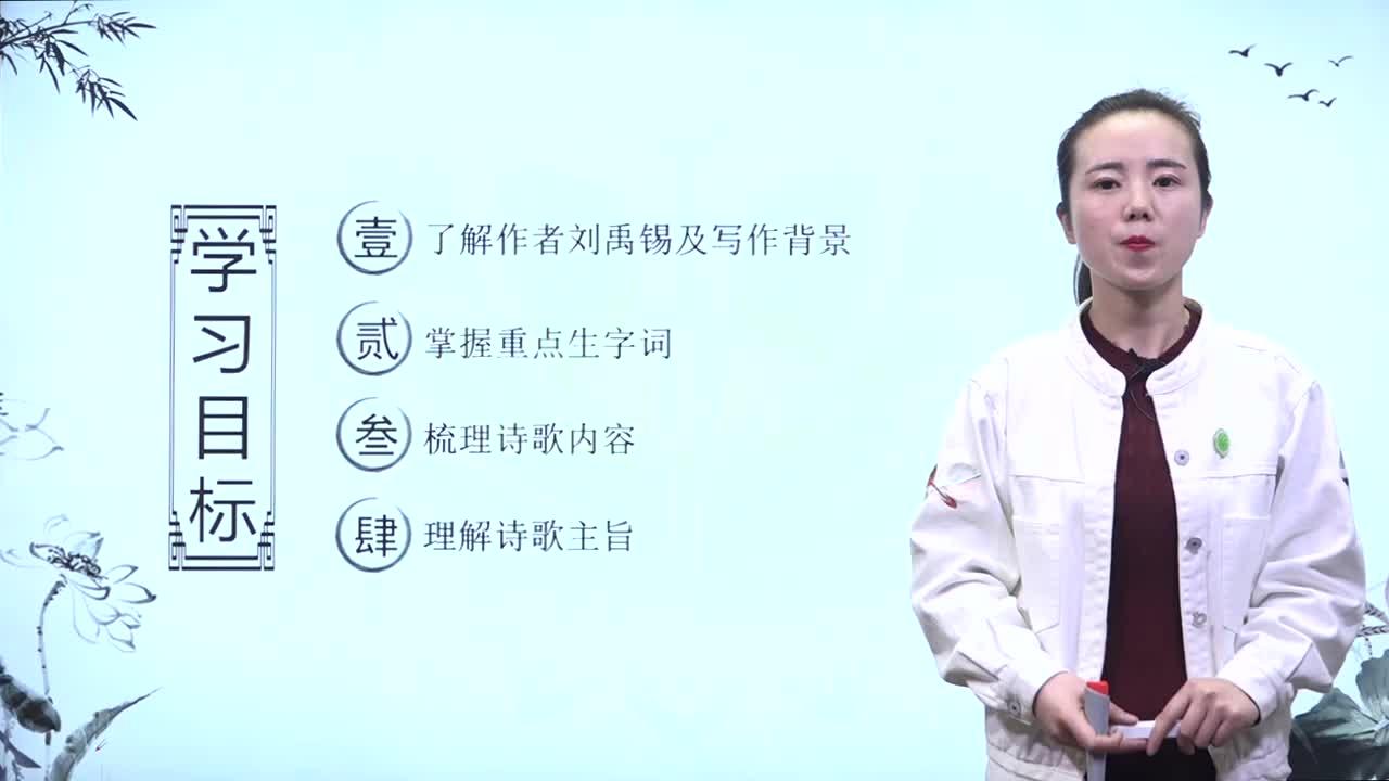 4.16.1 陋室铭(视频)-【慕联】初中完全同步系列新编人教版(部编版)语文七年级下册