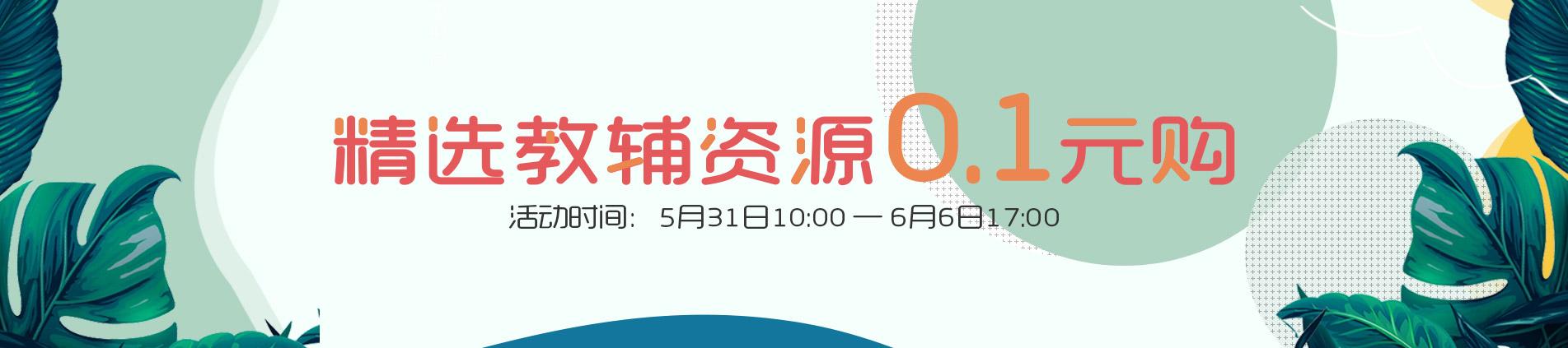 精选教辅资源0.1元购(5与31日至6月6日)