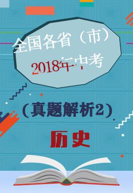 全国各省(市)2018年中考历史试题(真题解析2)