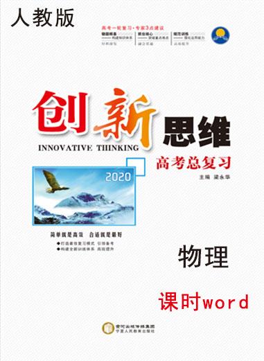 【創新思維】2020版高考一輪總復習物理(人教版)課時Word版