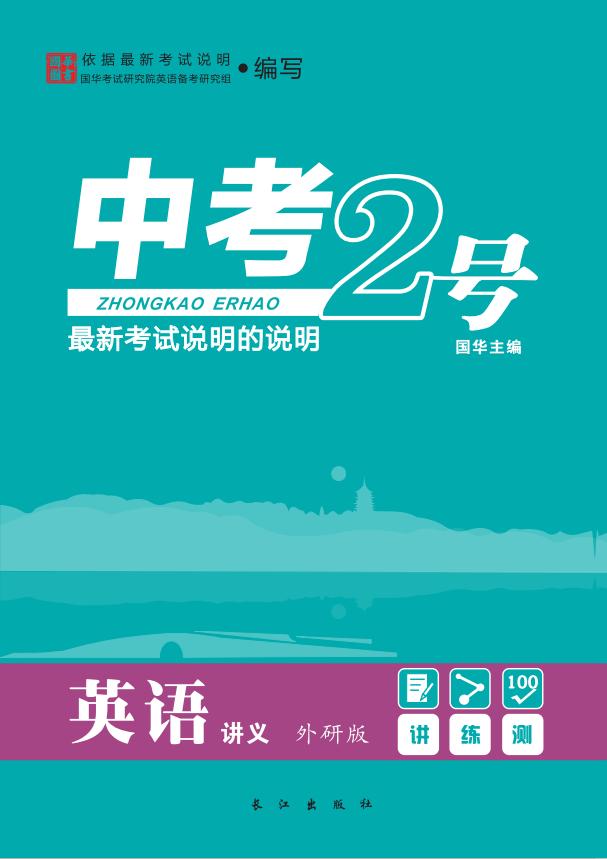 2019版《中考2号》浙江英语讲义(外研版)