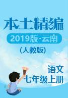 【本土精编】2019版云南七年级语文上册(人教部编版)