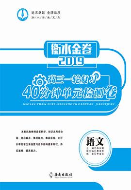 【衡水金卷·先享题】2019年高三一轮复习40分钟单元检测卷语文