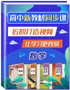 高一数学人教A版必修(第一册)新教材同步微课-学科网微课堂