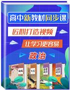 高一政治部编版必修1(中国特色社会主义)新教材同步微课-学科网微课堂