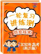 2020年高考信息技术一轮复习讲练测(浙江版)