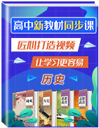 高一历史部编版中外历史纲要(上)新教材同步微课-学科网微课堂