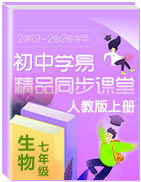 2019-2020学年七年级生物上册同步精品课堂(人教版)