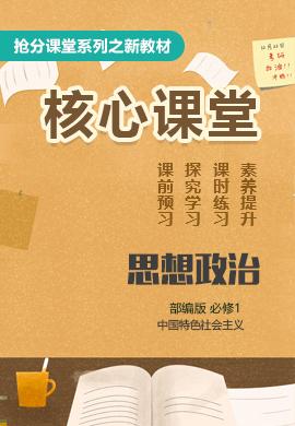 新教材高中思想政治必修1中国特色社会主义【抢分课堂】部编版