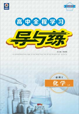 2019-2020學年高中化學必修一【導與練】百年學典全程學習(魯科版)