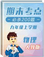 2019-2020學年九年級物理上學期期末考點必殺200題(人教版)
