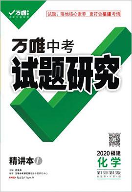 【萬唯中考】2020試題研究化學(福建專版)
