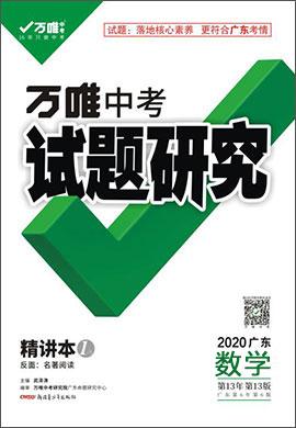 【萬唯中考】2020試題研究數學(廣東專版)