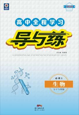 2019-2020學年高中生物必修一【導與練】百年學典全程學習(人教版)