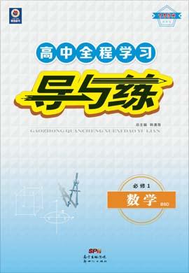 2019-2020學年高中數學必修一【導與練】百年學典全程學習(北師大版)