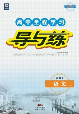 2019-2020學年高中語文必修一【導與練】百年學典全程學習(粵教版)