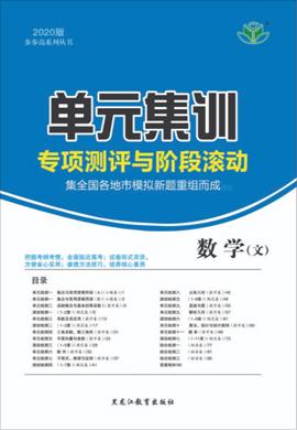 2020高考文科数学【步步高】一轮单元集训.专项测评与阶段滚动(人教B版)