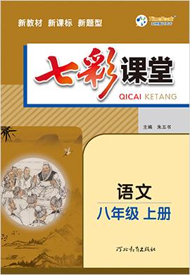 2020-2021学年八年级语文初二上册【七彩课堂】(部编版)