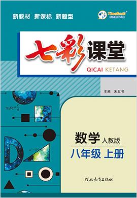 2020-2021学年八年级数学初二上册【七彩课堂】同步教学课件(人教版)