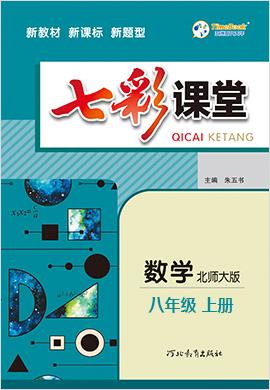 2020-2021学年八年级数学初二上册【七彩课堂】同步教学课件(北师大版)